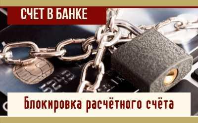 блокировка расчетного счет