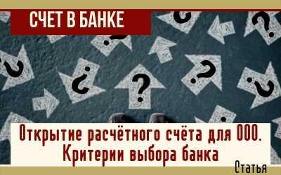 Открытие расчетного счета: критерии выбора банка