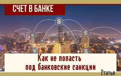 Санкции банков:Отказ в открытии расчетного счета