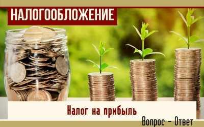 Налог на прибыль