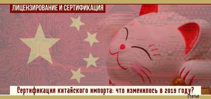 Сертификация китайского импорта