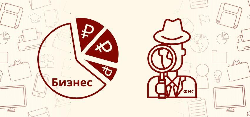 Kak-nalogovye-inspektory-kontroliruyut-droblenie-biznesa