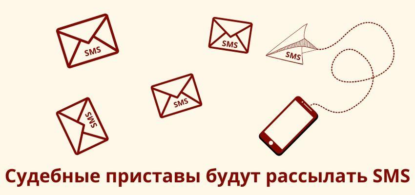 Sudebnye-pristavy-budut-rassylat'-SMS