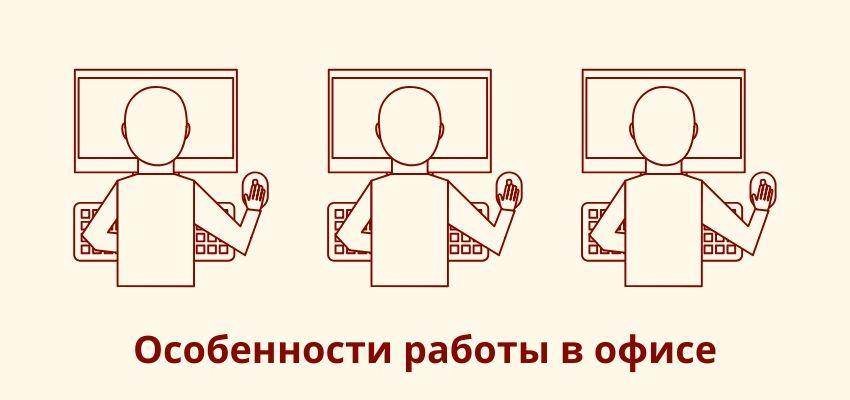 Osobennosti-raboty-za-komp'yuterom-v-ofise