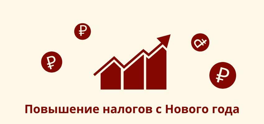 Kak-povysyatsya-nalogi-dlya-malogo-biznesa-uzhe-s-novogo-goda