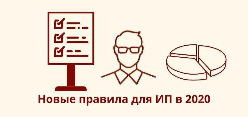 Novye-pravila-IP-v-2019-godu