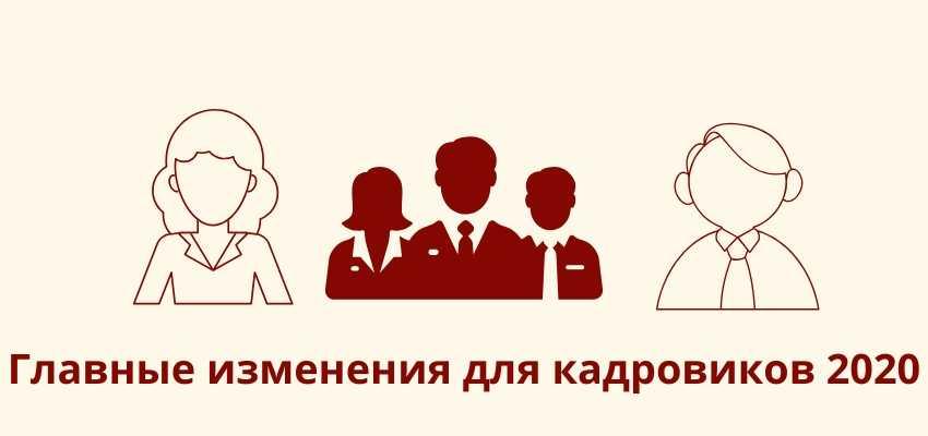 Glavnye-izmeneniya-kadrovikov-v-2020