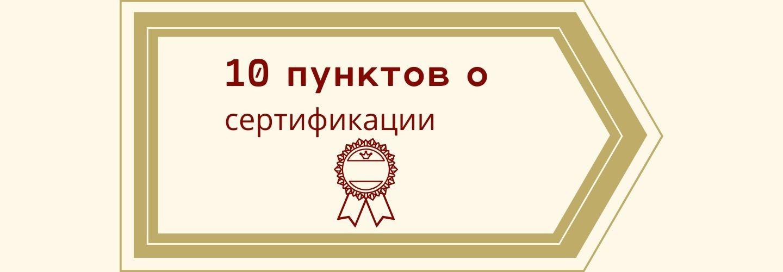 10 пунктов о сертификации