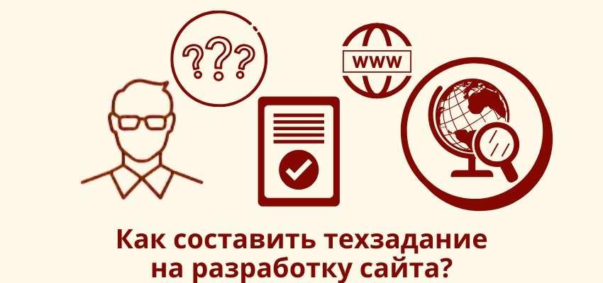 Как составить ТЗ на разработку сайта