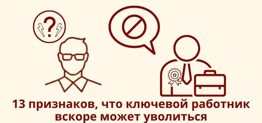 13-priznakov-chto-klyuchevoj-rabotnik-vskore-mozhet-uvolitsya