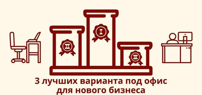 3-luchshih-varianta-pod-ofis-dlya-novogo-biznesa