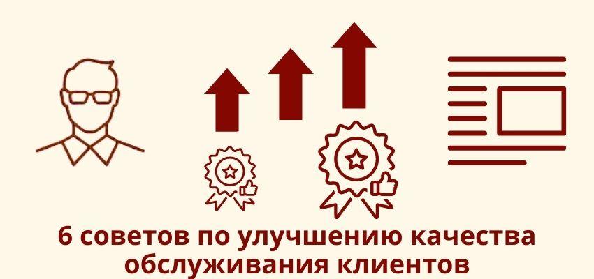 6-sovetov-po-uluchsheniyu-kachestva-obsluzhivaniya-klientov-s-pomoshchyu-tekstov