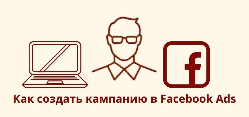 kak-sozdat-kampaniyu-v-facebook-ads