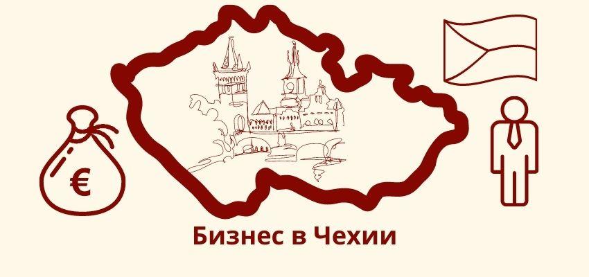 biznes-v-chekhii