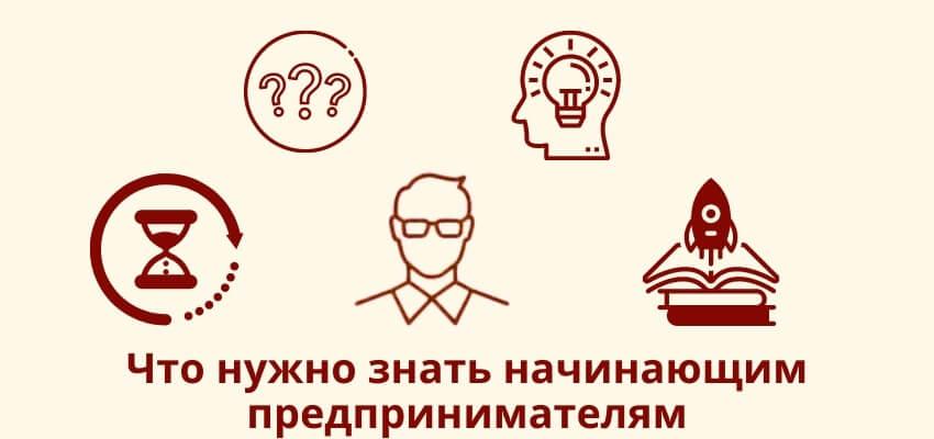 Что нужно знать начинающим предпринимателям