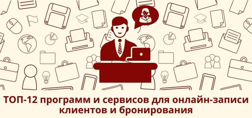 программы и сервисы для онлайн записи и бронирования