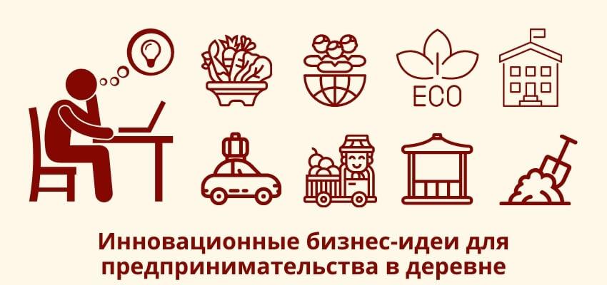 бизнес идея для предпринимательства в деревне
