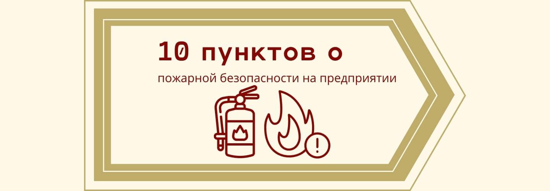 10 пунктов о пожарной безопасности