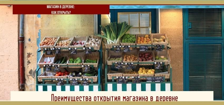 преимущества магазина в деревне