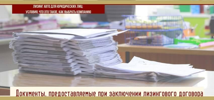 Документы, предоставляемые при заключении лизингового договора