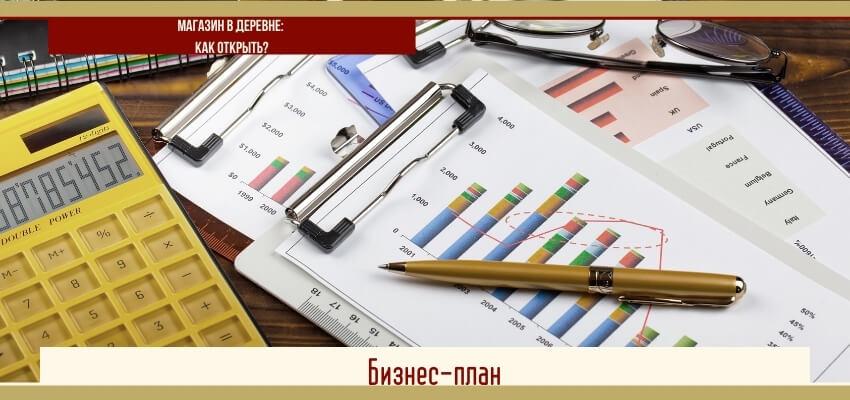 бизнес план магазина в деревне