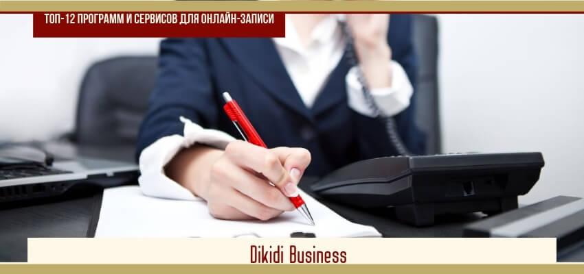 сервис бронирования Dikidi business