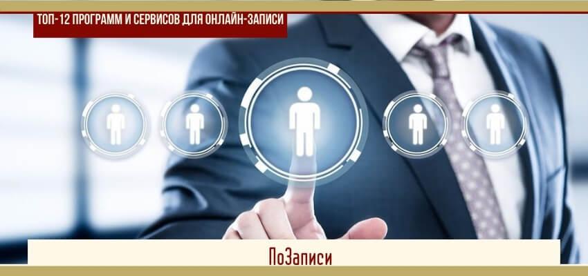 Сервис онлайн бронирования ПоЗаписи