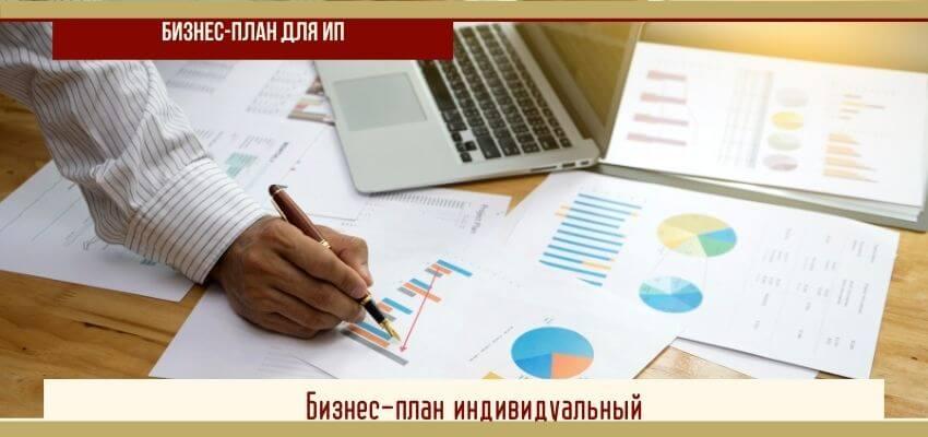 Бизнес план индивидуальный