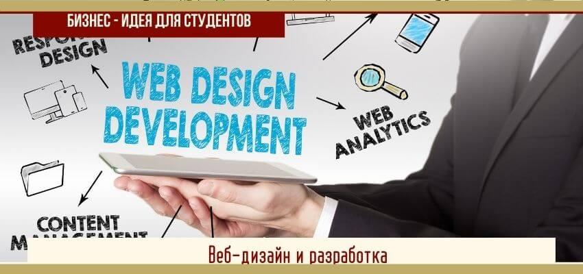 веб-дизайн и разработка, как бизнес для студентов