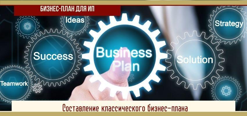 составление классического бизнес-плана