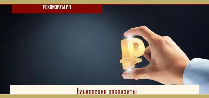Банковские реквизиты ИП