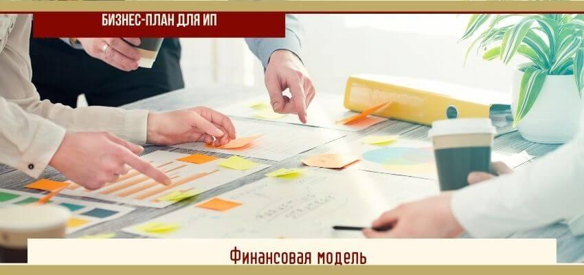 Финансовая модель бизнес-плана